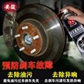 汽車剎車盤清洗劑摩托車剎車盤去鐵粉清潔除鏽自行車剎車盤清潔劑 1
