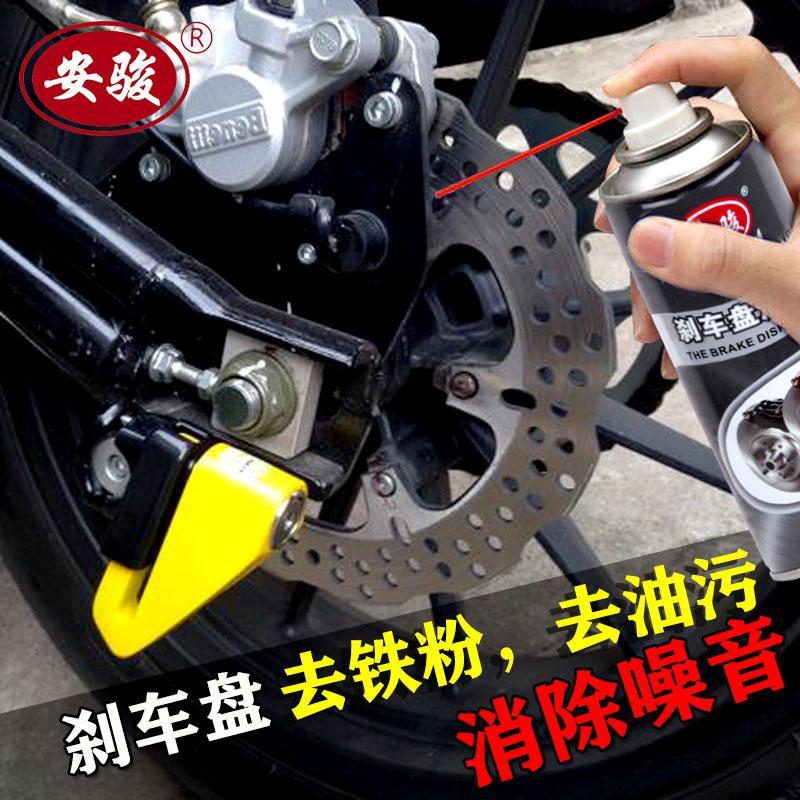 汽車剎車盤清洗劑摩托車剎車盤去鐵粉清潔除鏽自行車剎車盤清潔劑 2