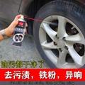 汽車剎車盤清洗劑摩托車剎車盤去鐵粉清潔除鏽自行車剎車盤清潔劑 4