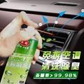 空調清潔劑汽車抗菌免拆家用車用