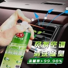空調清潔劑汽車抗菌免拆家用車用管道風道清潔空調殺菌出風口除臭