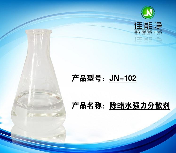 廠家研發直銷除蠟水原料添加劑強力分散劑 1
