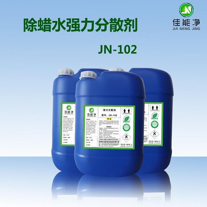 廠家研發直銷除蠟水原料添加劑強力分散劑 3