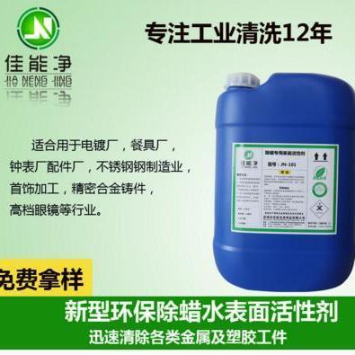 除蠟水原料德國進口乳化劑異乙醇酰胺6506 3