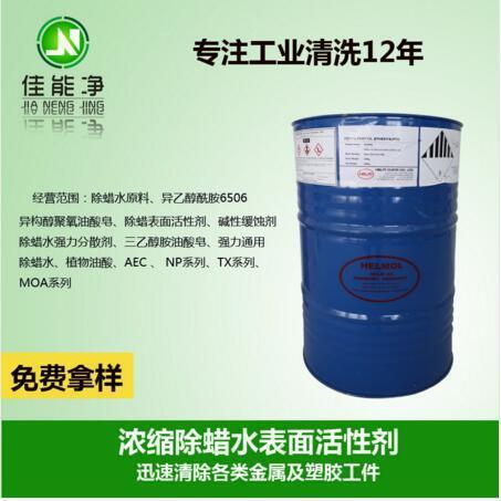 除蠟水原料德國進口乳化劑異乙醇酰胺6506 4