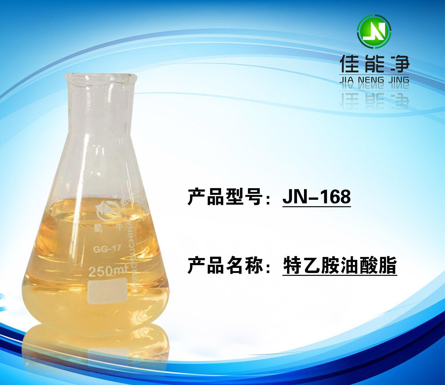 進口環保型除蠟水原料特乙胺油酸酯 1