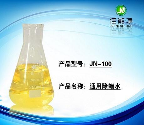 通用除蠟水原料 1