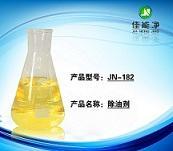 工業洗滌專業除油劑 1