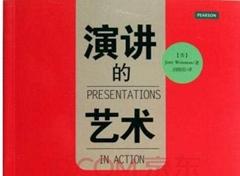公眾演說學習書籍