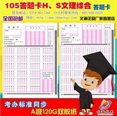 汪清縣學生信息卡定製尺寸