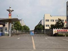 湖北金龙铁路运输新材料股份有限公司