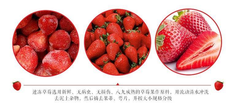 冷凍草莓 2
