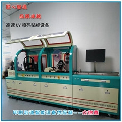 高速UV喷码机