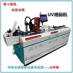 制卡UV噴碼設備