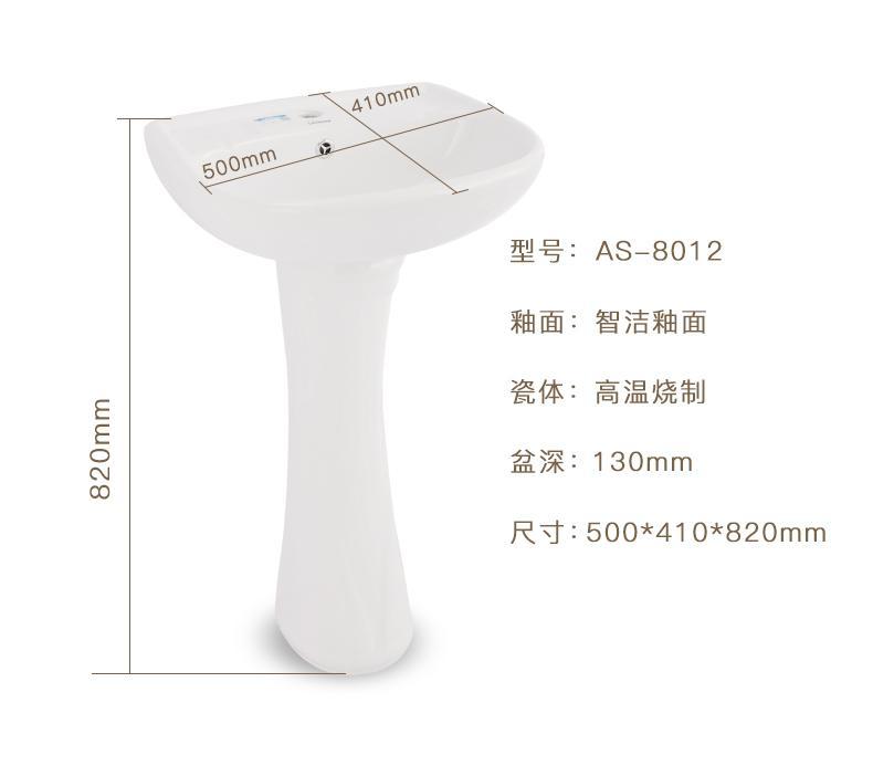 愛尚衛浴廠家直銷陶瓷立柱盆 4