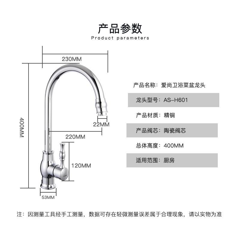 愛尚衛浴櫃廠家直銷AS-H601廚房水龍頭 2