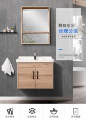 愛尚衛浴AS-25031多層實木浴室櫃