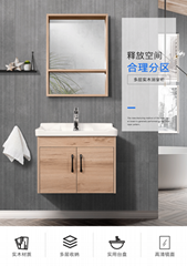 爱尚卫浴AS-25031多层实木浴室柜