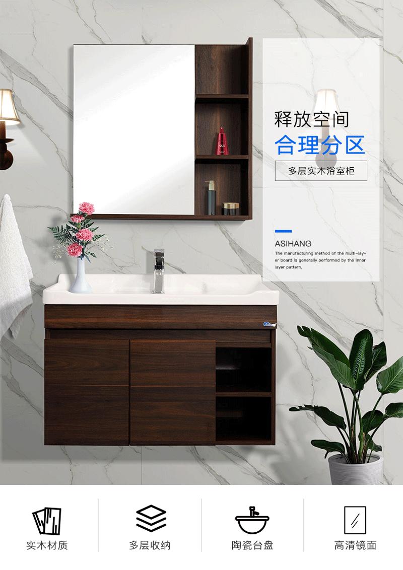 愛尚衛浴AS-25026多層實木浴室櫃 1