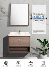 愛尚衛浴AS-25027多層實木浴室櫃