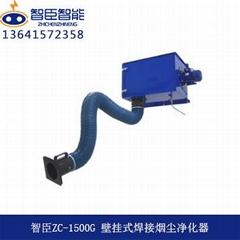 壁挂式焊接煙塵淨化器設備 江蘇智臣ZC-1500G