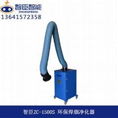 江蘇智臣ZC-1500S單臂小型移動式焊接煙塵淨化器