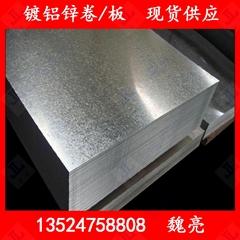 供應鞍鋼天鐵DX53D環保耐指紋深沖鍍鋁鋅卷