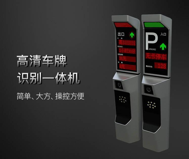 瀋陽停車場管理系統 4