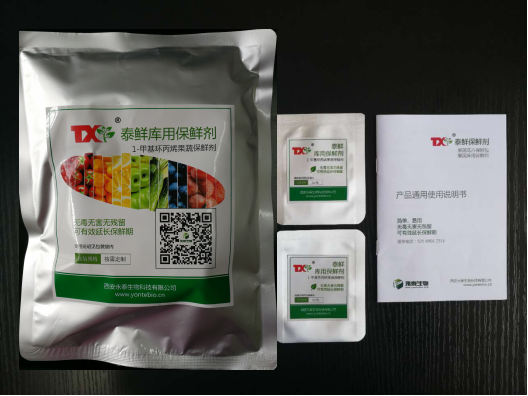 FDA grade 1-methylcyclopropene (1-MCP) for fruits and vegetables  3