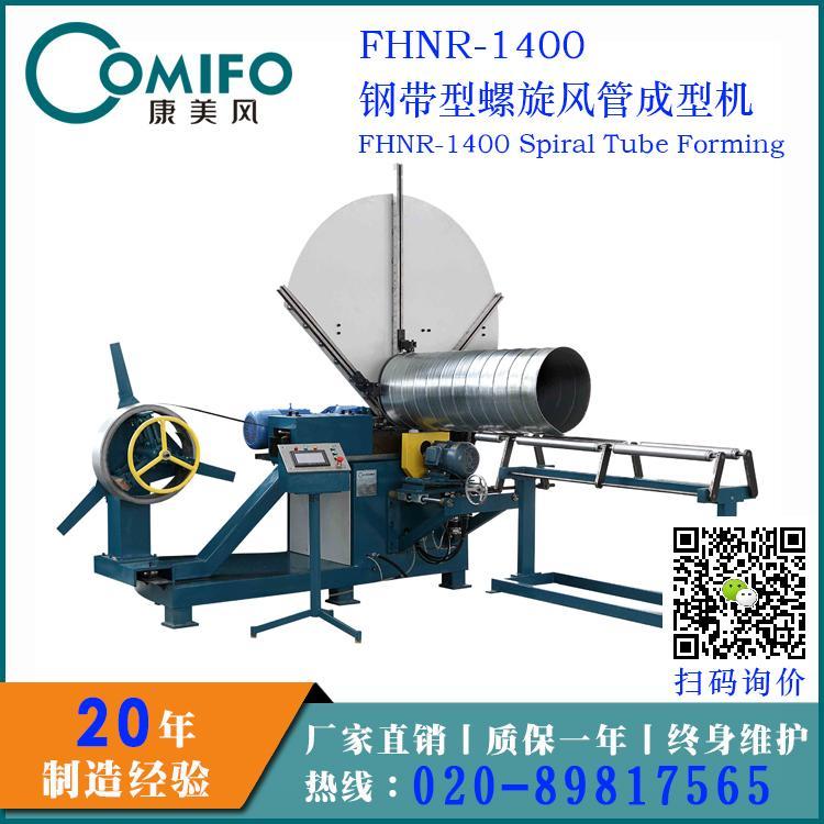 广州康美风钢带型螺旋风管机 1