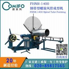 广州康美风钢带型螺旋风管机