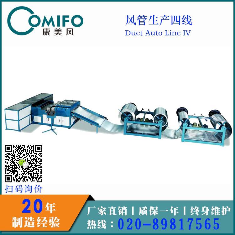 广州康美风全自动风管生产四线 1