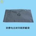 成都市供應ESD防靜電屏蔽袋