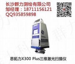 思拓力X300 Plus三維激光掃描儀