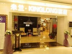 濟寧市任城區米蘭燈飾店