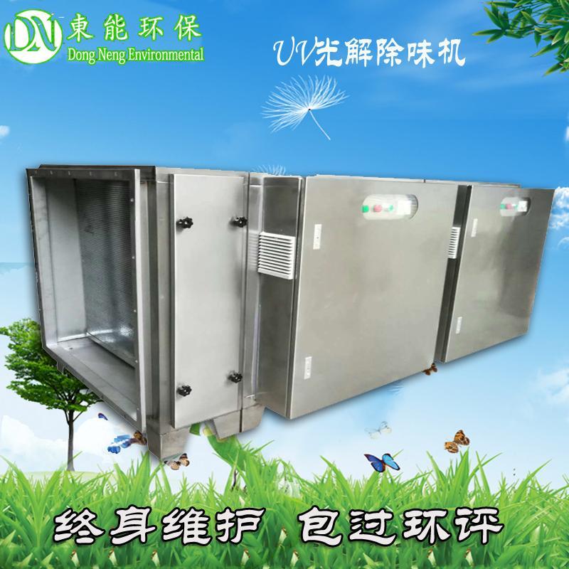 供應UV光氧催化除臭器 4