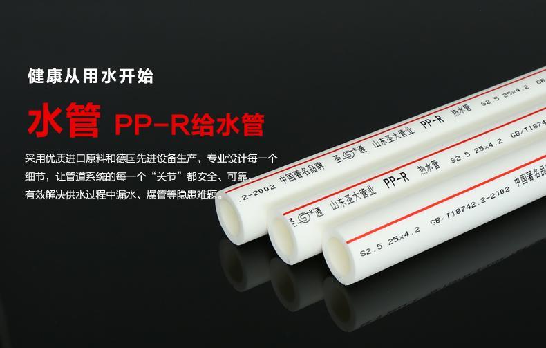 山東聖大管業 ppr冷熱水管材管件給水管廠家直銷 1