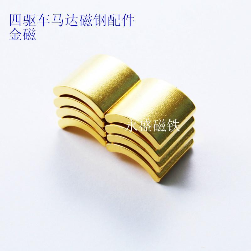 磁鋼釹鐵硼強磁 130電機強力磁鋼  1