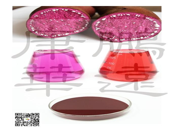 紫甘薯色素 1