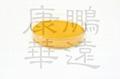天然食品添加劑 着色劑 紅花黃 4