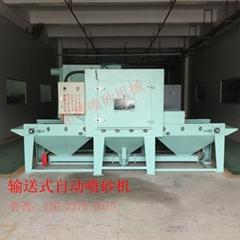 800-10A输送式自动喷砂机