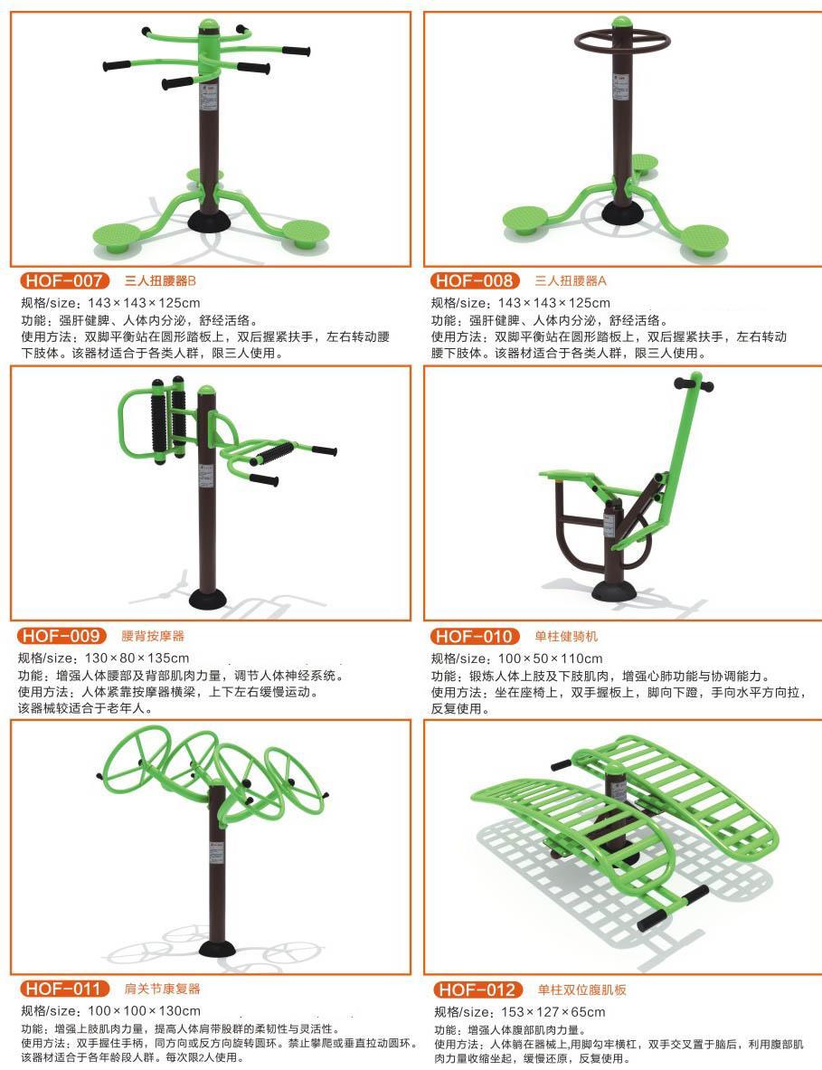 公園體育器材 1