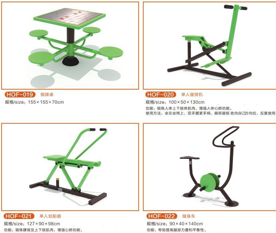 公園體育器材 2