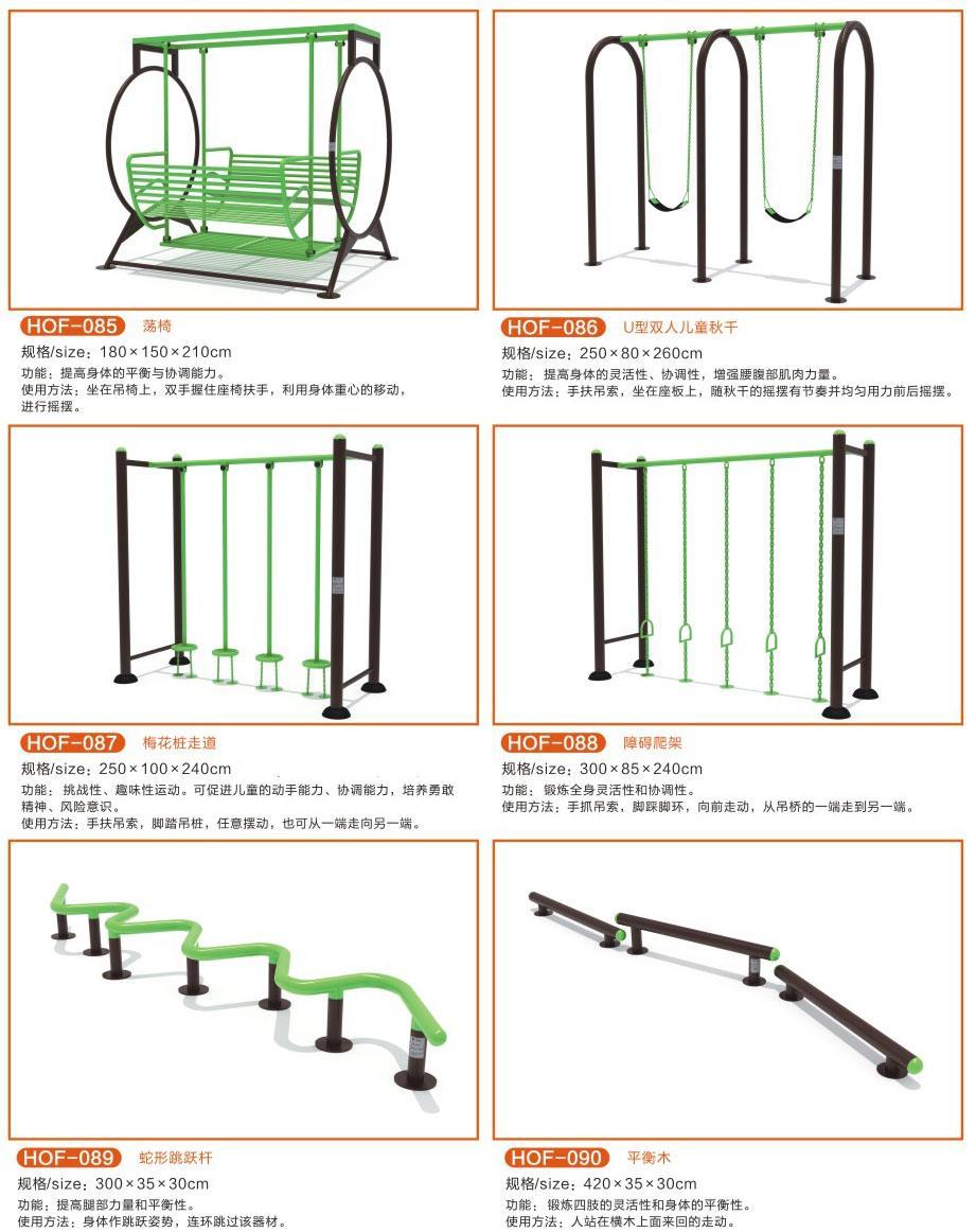公園體育器材 4