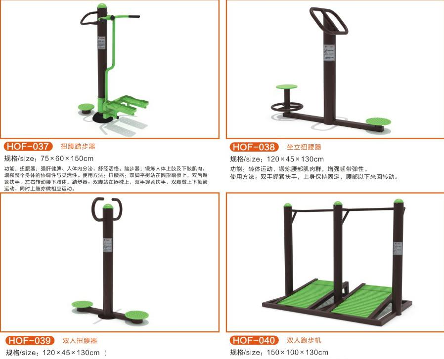 公園體育器材 5