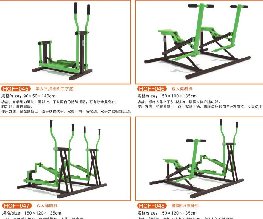 小區運動器材 3