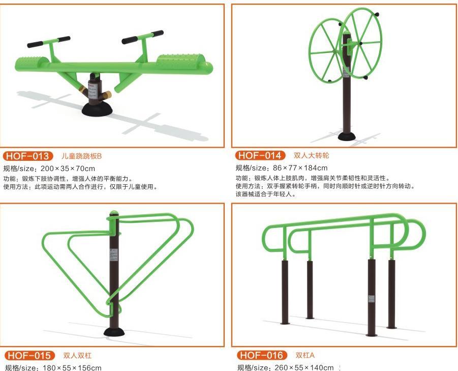 室外健身器材 2