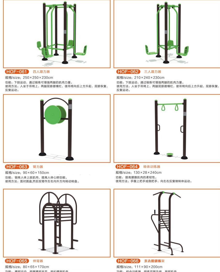 室外健身器材 3