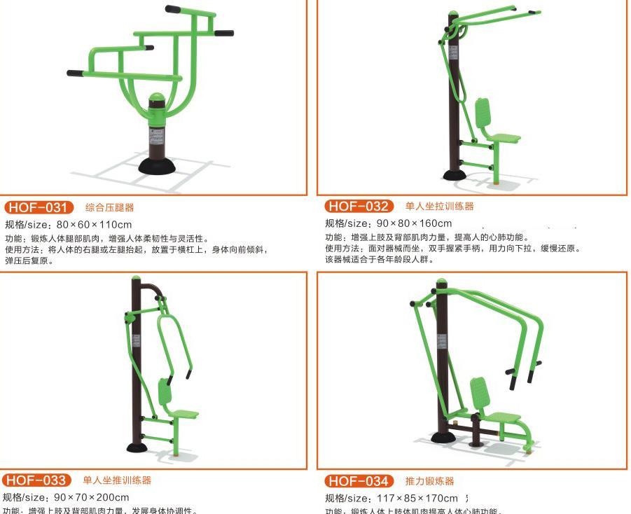 室外健身器材 4