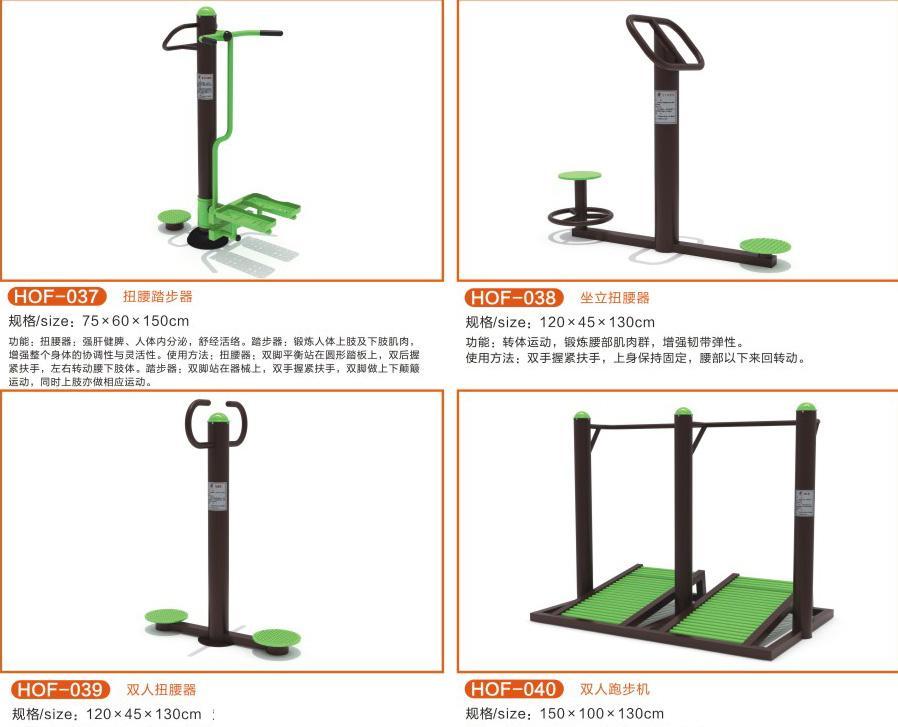 室外健身器材 5